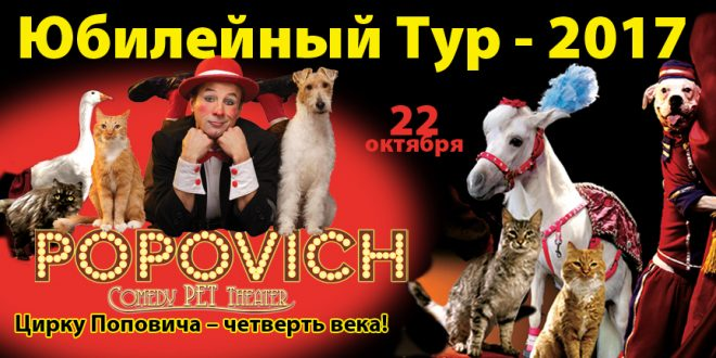Юбилейный Тур – 2017! Цирку Поповича – четверть века!