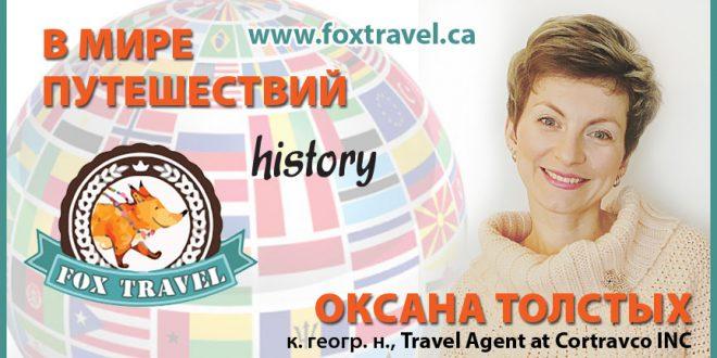 В мире путешествий с Оксаной Толстых. Разноцветный остров Кюрасао.