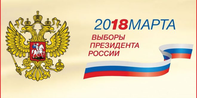Объявлены избирательные участки, где можно будет проголосовать за Президента РФ в Канаде