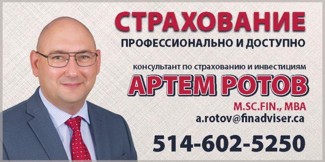 Артем Ротов – Ваш консультант по страхованию и инвестициям!