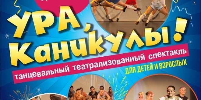 Ансамбль танца Фантазияпредставляет спектакльУра, каникулы!