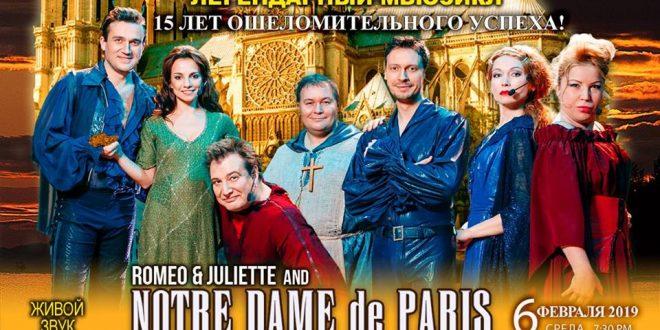 Два мюзикла в одном представлении: «Нотр Дам де Пари» и «Ромео и Джульетта»