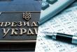 Выборы на Украине: что говорят букмекеры?
