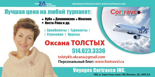 В мире путешествий с Оксаной Толстых. Христофор Колумб и его великие плавания. Часть 1.