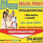 школа Express