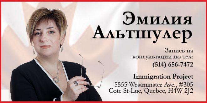 Еженедельные новости иммиграции от Эмилии Альтшулер. Харакири по-квебекски.
