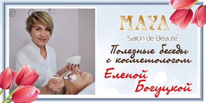 Полезные беседы с косметологом Еленой Богуцкой. Салон Maya. Как ухаживать за губами зимой?