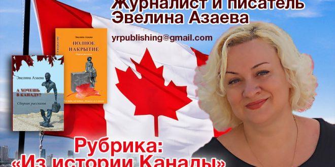 Эвелина Азаева. Рубрика «Из истории Канады». А знаете ли вы,  какие вещи в вашем доме были изобретены в Канаде?