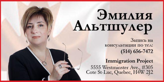 Еженедельные новости иммиграции от Эмилии Альтшулер. Турбулентность в работе министерства иммиграции.