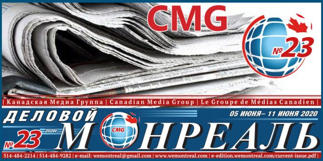 Деловой Монреаль — свежий выпуск №23. ДоТошный Эксперт рекомендует!