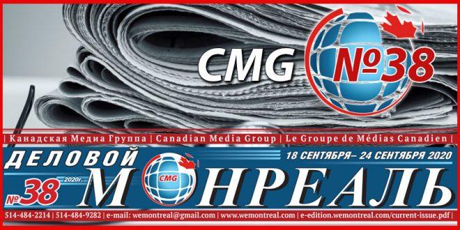 Деловой Монреаль — свежий выпуск №38. ДоТошный Эксперт рекомендует!