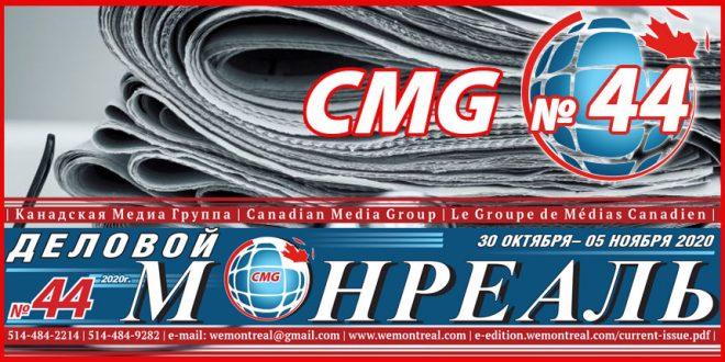 Деловой Монреаль — свежий выпуск №44. ДоТошный Эксперт рекомендует!