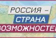 Международный трек конкурса «Лидеры России». Приз — российское гражданство