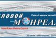 Деловой Монреаль — свежий выпуск №31-2021. ДоТошный Эксперт рекомендует!