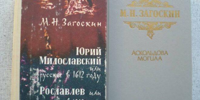 Литературная страничка: Русский «Вальтер Скотт»