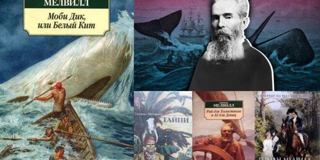 Герман Мелвилл – американский писатель, поэт и моряк, автор классического романа «Моби Дик».