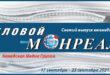 Деловой Монреаль — свежий выпуск №38-2021. ДоТошный Эксперт рекомендует!