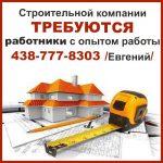Строительной компании требуются работники с опытом работы.