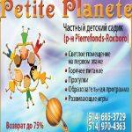 Частный детский садик Petite Planete